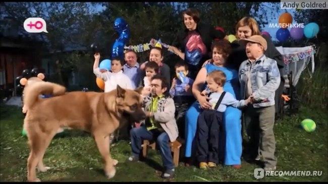 Семья и друзья в сборе