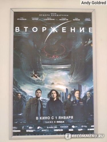 Плохие отзывы о фильме Фёдора Бондарчука Вторжение