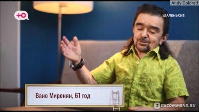 "Вано Миранян в реалити-шоу ""Маленькие"" на канале ""Ю"""