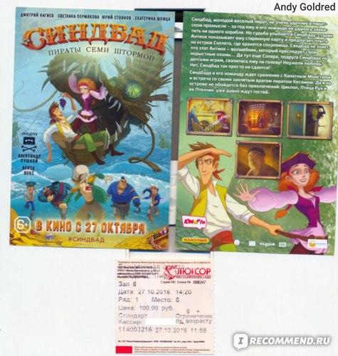 Отзывы о мультфильме Симбад пираты семи штормов, скан флаеров и билета