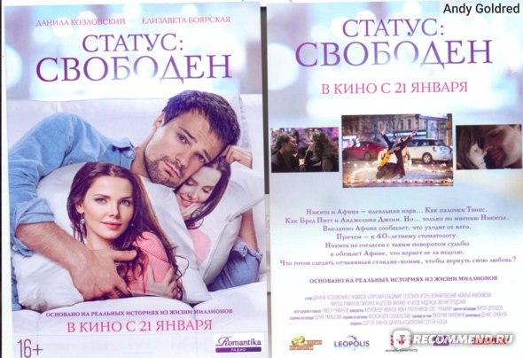 Статус Свободен фильм с Данилой Козловским - скан флаеров