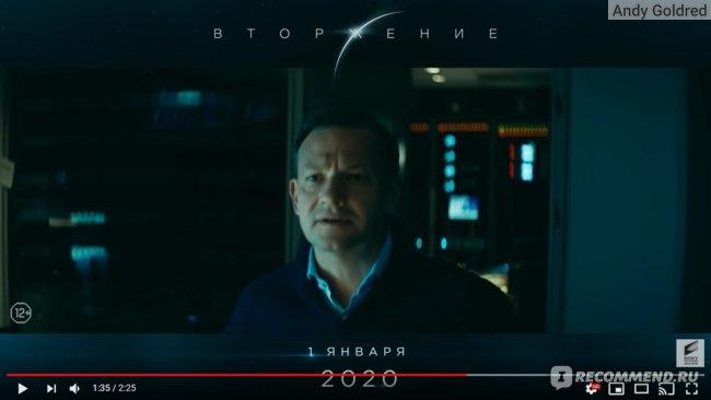 Вторжение 2020 фильм отзывы