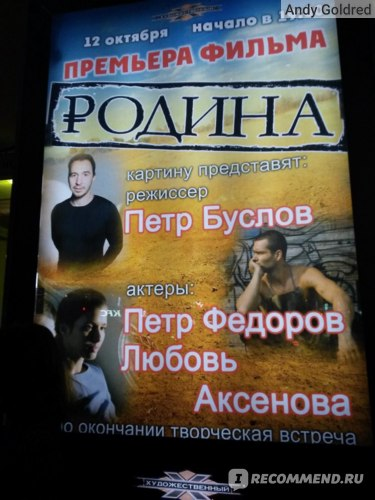 "фильм ""Родина"" (2015)"