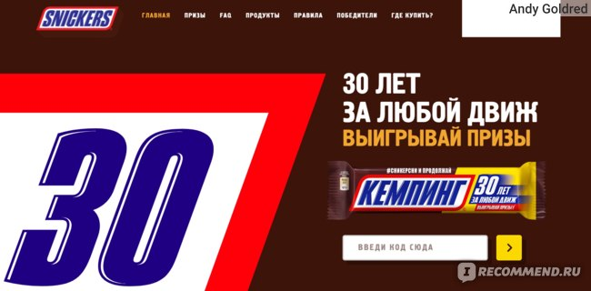 "Сайт ""Победи голод и получи приз"" - www.snickers.ru фото"
