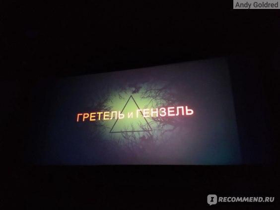 Гретель и Гензель 2020 отзывы о фильме