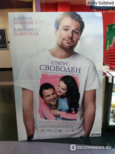 Статус Свободен фильм с Данилой Козловским