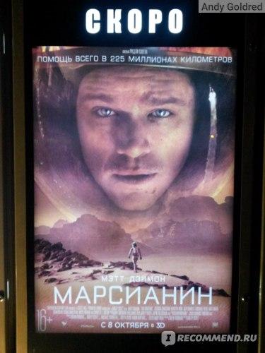 "фильм ""Марсеанин"" / The Martian (2015)"