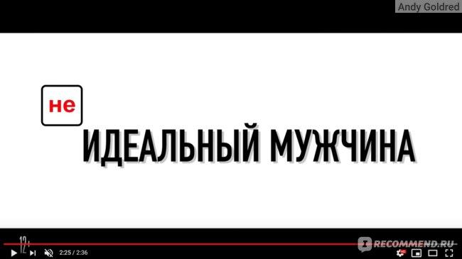 (Не)идеальный мужчина Егор Крид отзывы о фильме
