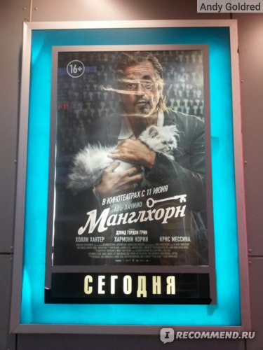 """фильм """"Манглхорн"""" (2015)"""