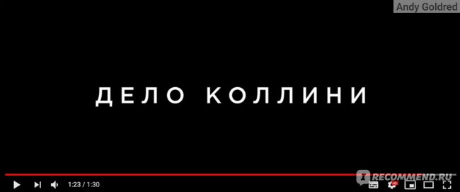 Дело Коллини фильм отзывы