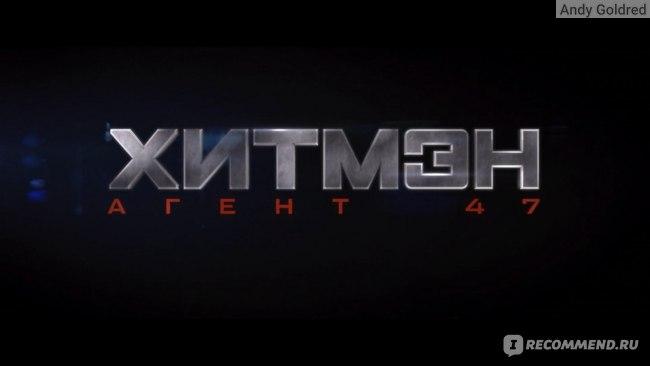 фильм Хитмэн Агент 47 (2015)