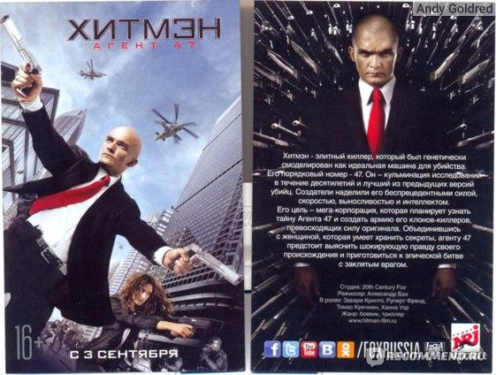 фильм Хитмэн Агент 47 (2015) скан флаеров