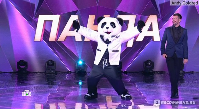 Кто под маской Панды?