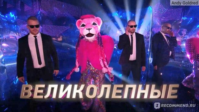 Кто под маской Розовой пантеры?