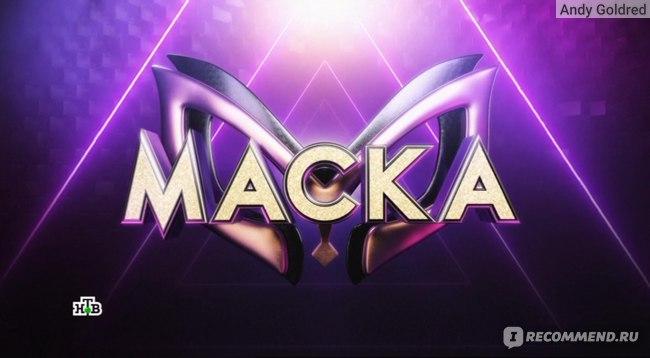 Шоу Маска на НТВ - отзывы