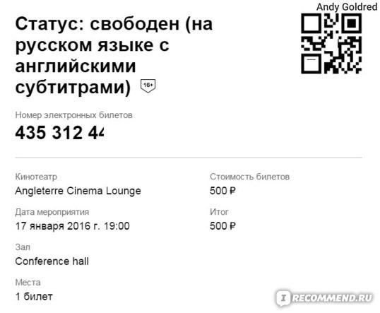 Электронный билет в кино