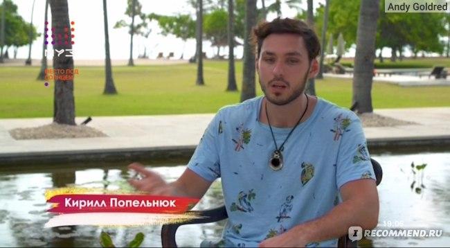 Кирилл Попельнюк Место под солнцем