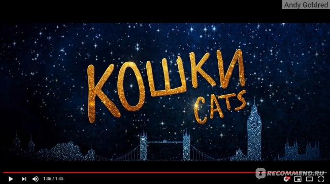 Кошки фильм отзывы
