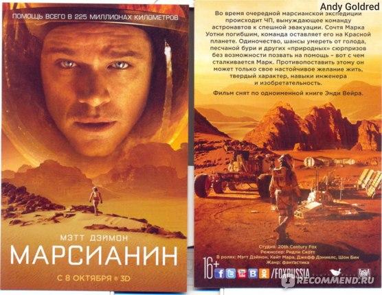 """фильм """"Марсианин"""" (2015) - скан флаеров"""