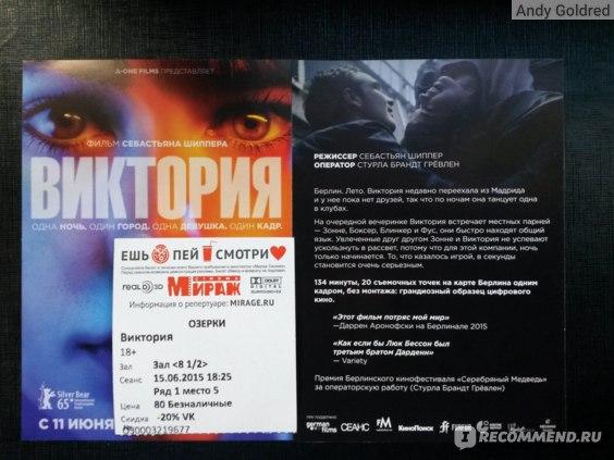 Билетик в кино