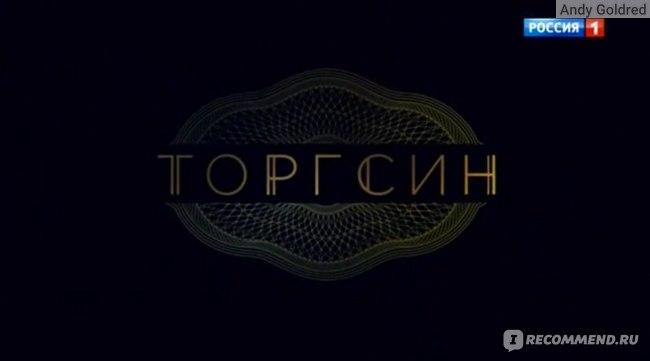 Сериал Торгсин отзывы