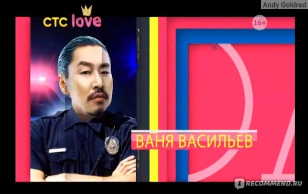 """Модная полиция"" СТС Лав | Ваня Васильев"