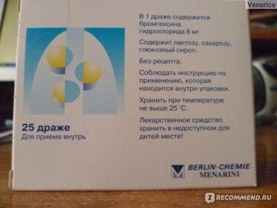 Таблетки BERLIN-CHEMIE Бромгексин от кашля фото
