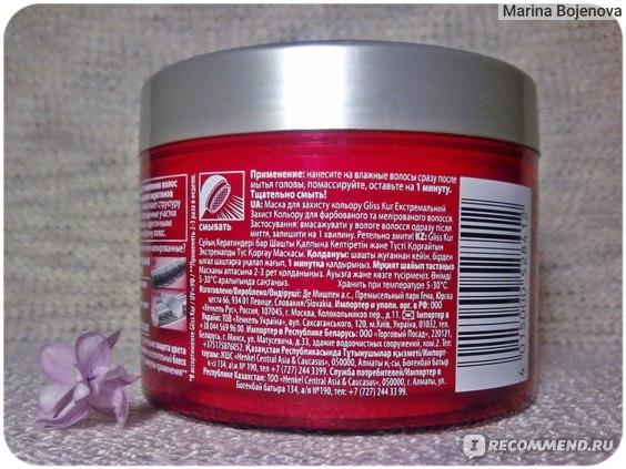 Маска для волос Gliss kur Защита цвета  фото