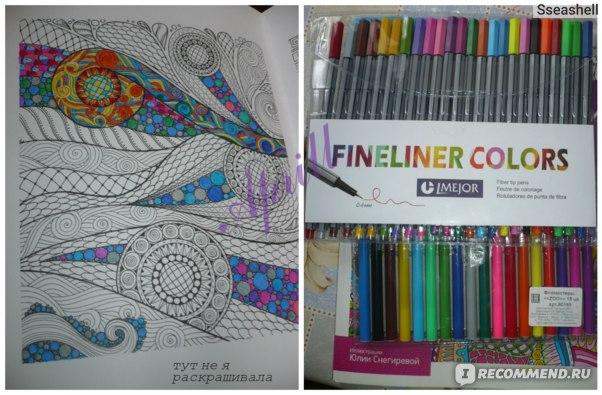 ручки для раскрасок антистресс