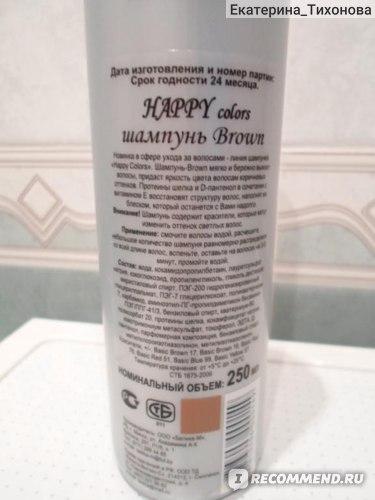 Оттеночный шампунь Белита-М Happy Colors фото