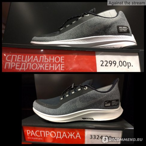Кроссовки Nike (цены) в Outlet Village Пулково