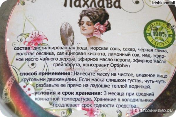 """Маска для лица Мылотека Натуральная """"Пахлава"""" фото"""