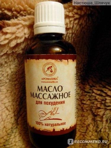 Массажное масло для похудения отзывы фото