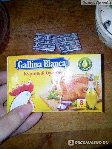 Дегидратированный продукт Gallina Blanca Куриный рассыпчатый бульон фото