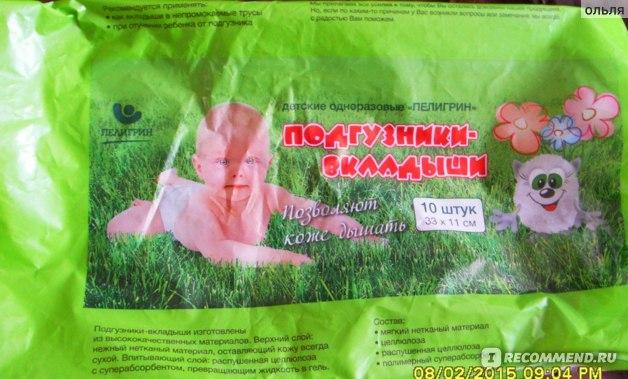 Вкладыши для многоразовых подгузников Пелигрин Подгузники-вкладыши одноразовые (Пелигрин)  фото