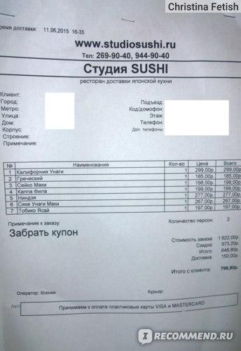 Студия суши , Краснодар фото