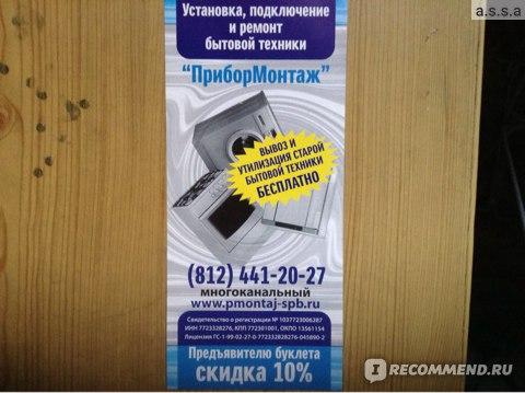 ПриборМонтаж, Санкт-Петербург фото