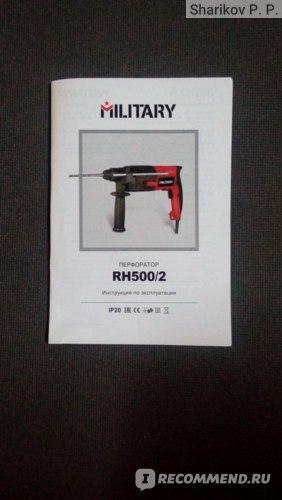 Перфоратор MILITARY RH500/2 фото