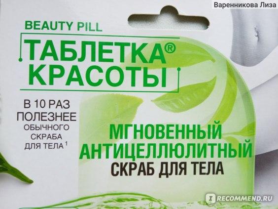 Скраб для тела ФИТОкосметик таблетка красоты мгновенный антицеллюлитный  фото