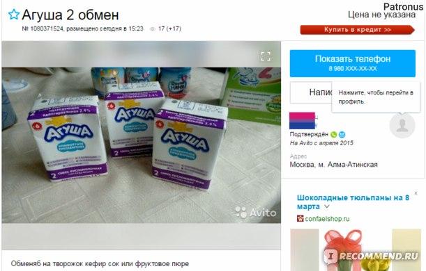 971845b86cca077 Avito.ru» - бесплатные объявления - «Где можно не только вести свой ...