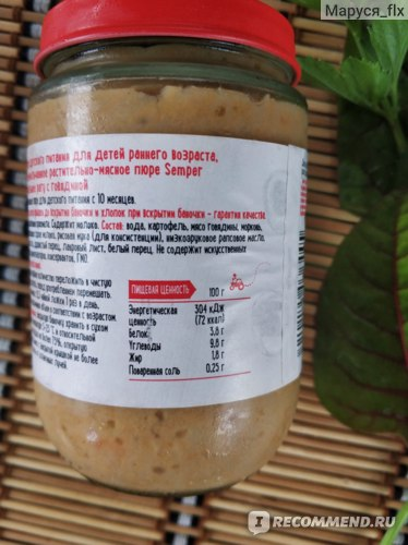 Детское питание Semper Пюре Картофельное рагу с говядиной отзывы