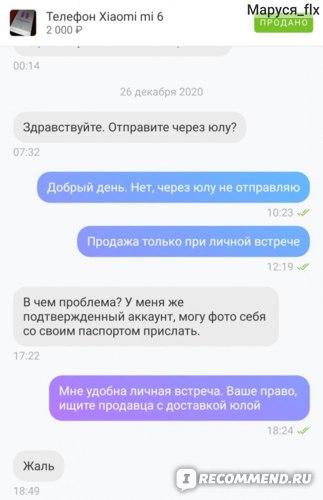 Приложение Юла отзывы
