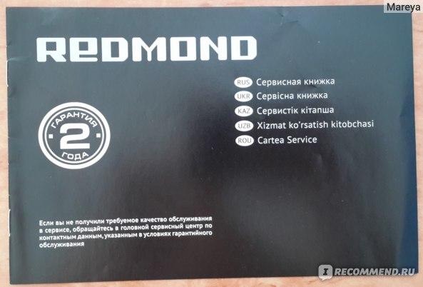 Redmond Мультикухня: гарантия. Надеюсь, мультиварка прослужит мне дольше