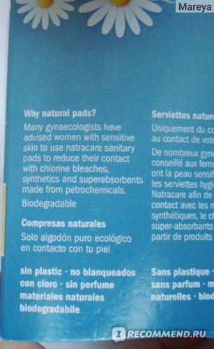 Немного о том, почему гинекологи рекомендуют натуральные прокладки без отдушек и хлора