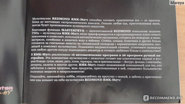 Redmond Мультикухня: аннотация