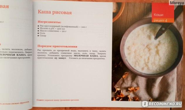 Redmond Мультикухня: пример рецепта