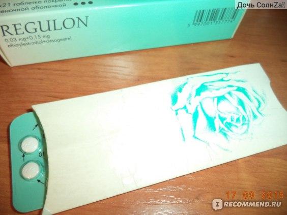Контрацептивы Gedeon Richter Регулон ( Regulon) фото