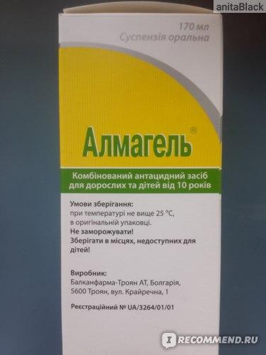 Средство для лечения желудочно-кишечного тракта Balkanpharma/Troyan Алмагель (классический)  фото