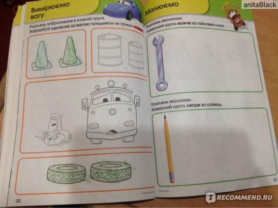 "Вчимося вимірювати (""Учимся измерять"") для детей 4-5 лет. Эгмонт Disney Тачки фото"