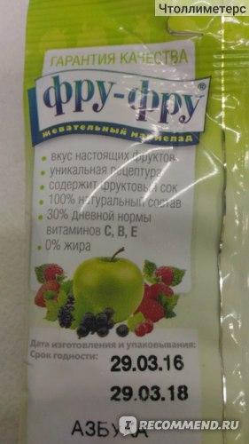 """Мармелад """"фру-фру"""" с натуральным соком и витаминами фото"""
